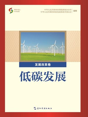 cover image of 低碳发展(Low-Carbon Development)