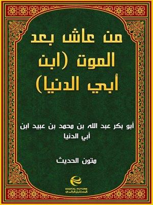 cover image of من عاش بعد الموت (ابن أبي الدنيا)
