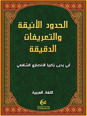 cover image of الحدود الأنيقة والتعريفات الدقيقة