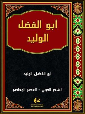 cover image of أبو الفضل الوليد