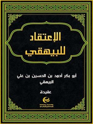 cover image of الإعتقاد للبيهقي