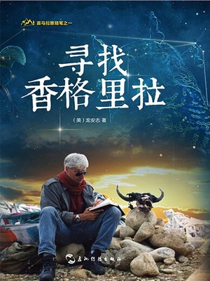 cover image of 寻找香格里拉 (Himalayan Notes Trilogy-Searching for Shangri-La )