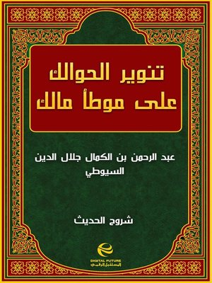 cover image of تنوير الحوالك شرح على موطأ مالك