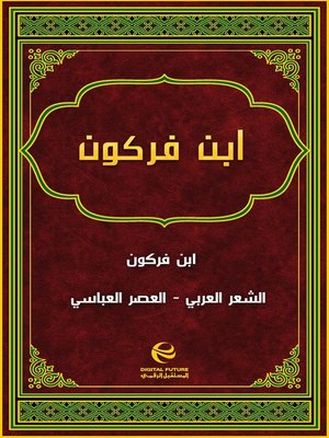 cover image of ابن فركون