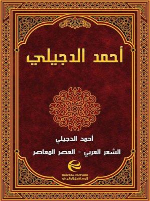 cover image of أحمد الدجيلي