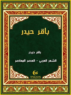 cover image of باقر حيدر