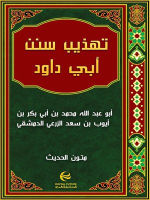 cover image of تهذيب سنن أبي داود