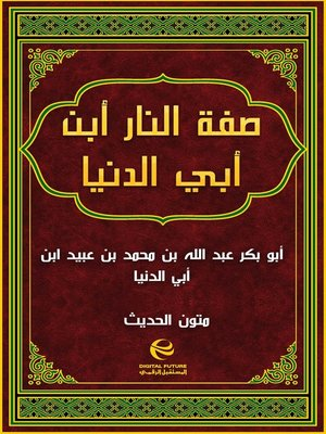 cover image of صفة النار أبن أبي الدنيا