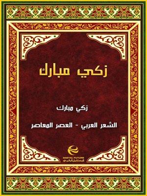 cover image of زكي مبارك