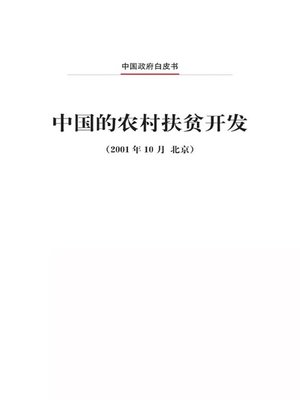 cover image of 中国的农村扶贫开发 (The Development-oriented Poverty Reduction Program for Rural China)