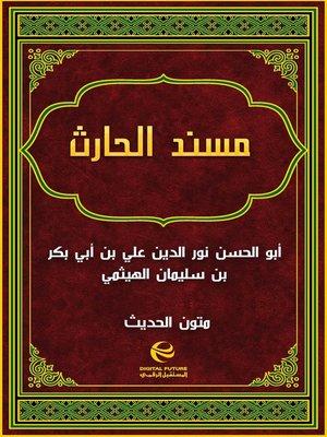 cover image of مسند الحارث