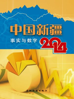 cover image of 中国新疆事实与数字 (The Facts and Figures on Xinjiang,China,2014)