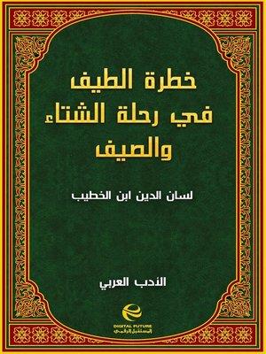 cover image of خطرة الطيف في رحلة الشتاء والصيف