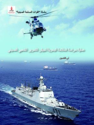 cover image of القوات الصينية وعمليات الحراسة البحرية (中国军队与海上护航行动)