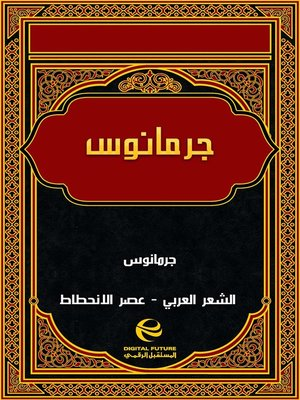 cover image of جرمانوس