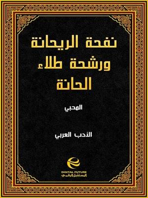 cover image of نفحة الريحانة ورشحة طلاء الحانة - جزء 3
