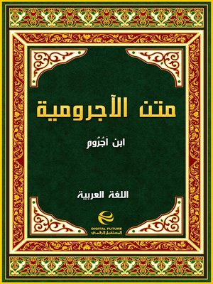 cover image of متن الآجرومية