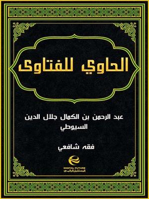 cover image of الحاوي للفتاوى