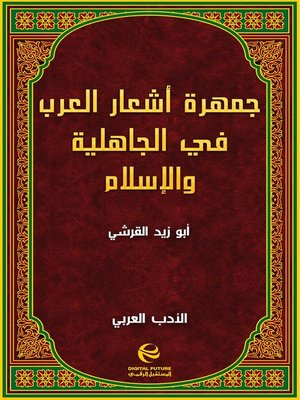 cover image of جمهرة أشعار العرب في الجاهلية والإسلام - جزء 1