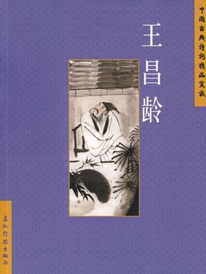 cover image of 王昌龄(Wang Changling)