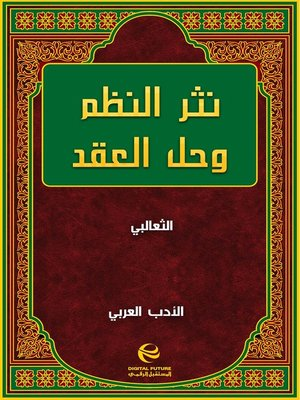 cover image of نثر النظم وحل العقد