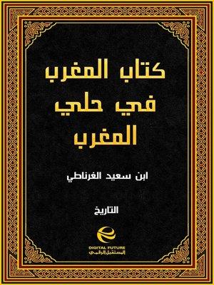 cover image of كتاب المغرب في حلي المغرب - جزء 2