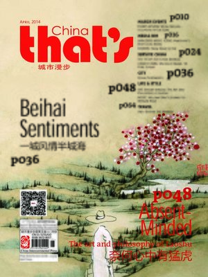 cover image of That's China Urban Walk 2014 Vol. 4