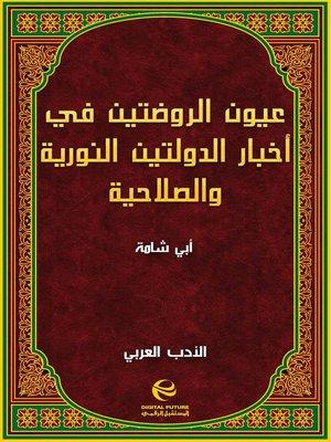 cover image of عيون الروضتين في أخبار الدولتين النورية والصلاحية