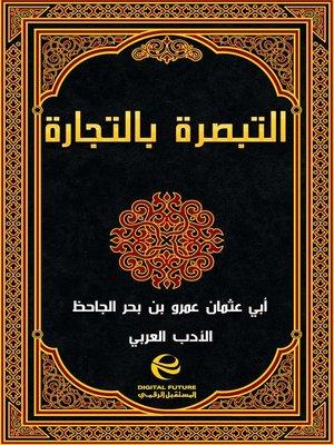 cover image of التبصرة بالتجارة