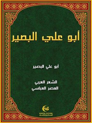cover image of أبو علي البصير