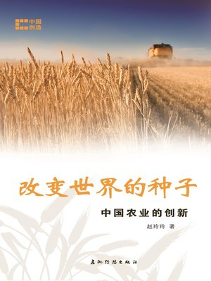 cover image of 改变世界的种子-中国农业的创新(Feeding a Nation: China's Innovative Agriculture)