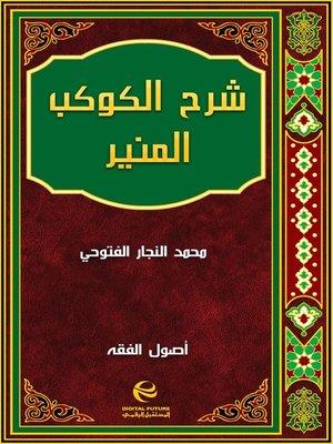 cover image of شرح الكوكب المنير