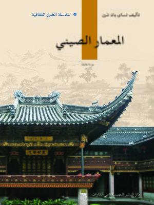 cover image of العمارة الصينية (中国建筑)