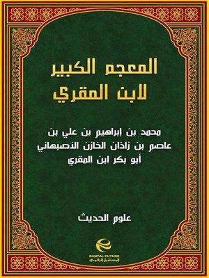 cover image of المعجم الكبير لابن المقري