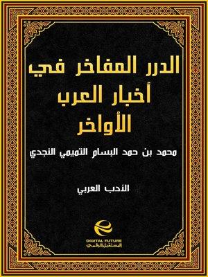 cover image of الدرر المفاخر في أخبار العرب الأواخر