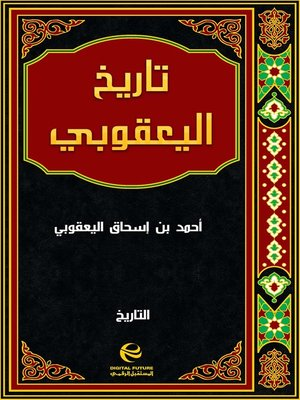cover image of تاريخ اليعقوبي - جزء 1