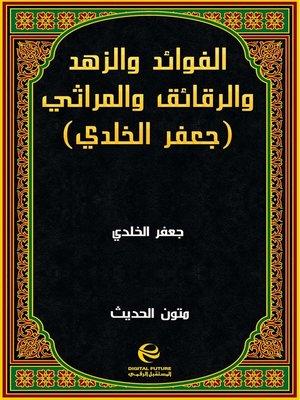 cover image of الفوائد والزهد والرقائق والمراثي (جعفر الخلدي)