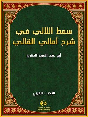 cover image of سمط اللآلي في شرح أمالي القالي - جزء 1
