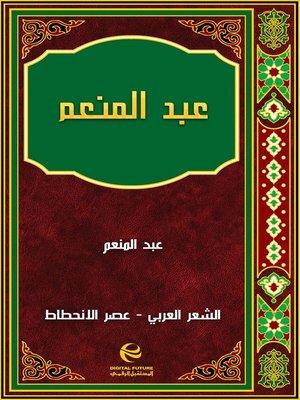cover image of عبد المنعم