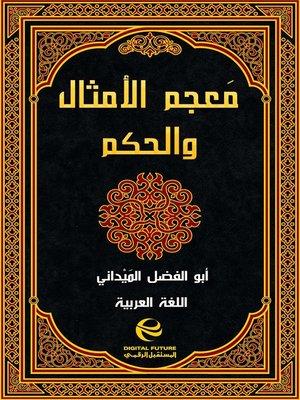 cover image of مَعجم الأمثال والحكم