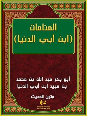 cover image of المنامات (ابن أبي الدنيا)