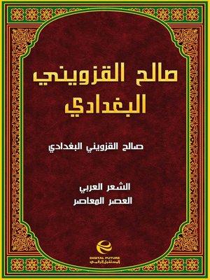cover image of صالح القزويني البغدادي
