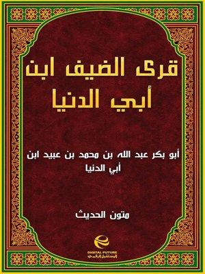 cover image of قرى الضيف ابن أبي الدنيا