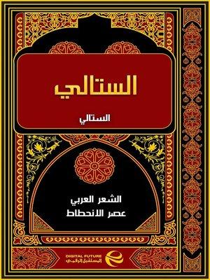 cover image of الستالي