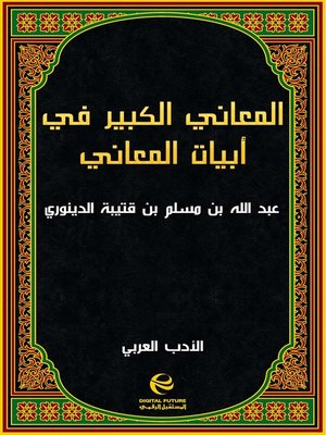cover image of كتاب المعاني الكبير في أبيات المعاني - جزء 2