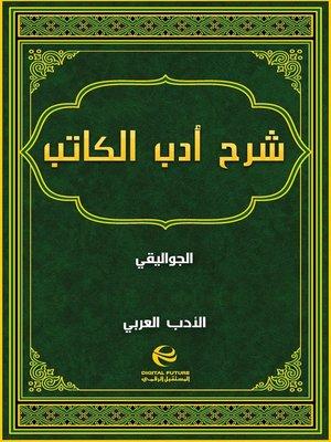 cover image of شرح أدب الكاتب - جزء 1