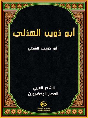 cover image of أبو ذؤيب الهذلي
