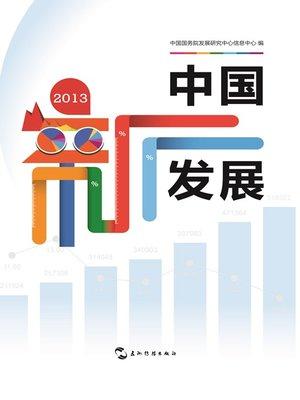 cover image of 中国新发展2013(2013 China's New Development)