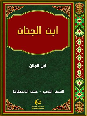 cover image of ابن الجنان