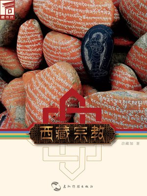 cover image of 藏书坊
